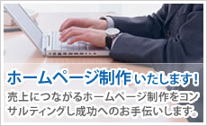 ホームページ制作 株式会社レジスタ